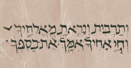 Israeli Scholars Discover Corrections, Erasures, Revisions in Oldest Biblical Manuscript