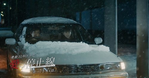 10 Sec. Drama: The Stop Line of Love Season 2 | HAKUHODO