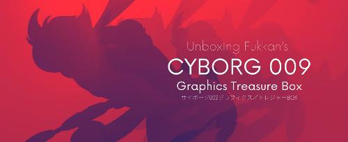 Unboxing Fukkan's Cyborg 009 Graphics Treasure Box ⋆ Hakutaku