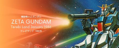 [Scans] A Very Zeta Gundam Christmas (Terebi Land January 1986) ⋆ Hakutaku
