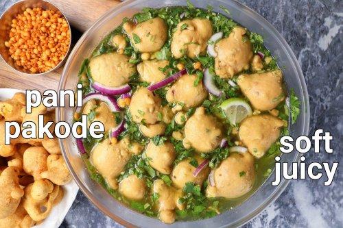 pani wale pakode recipe | pani phulki | chatpate pani pakoda | pani pakora