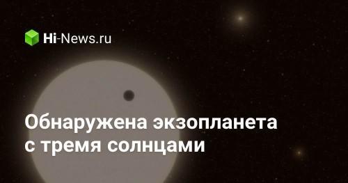 Обнаружена экзопланета с тремя солнцами - Hi-News.ru