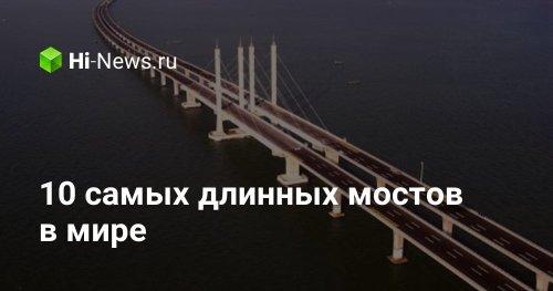 10 самых длинных мостов в мире - Hi-News.ru