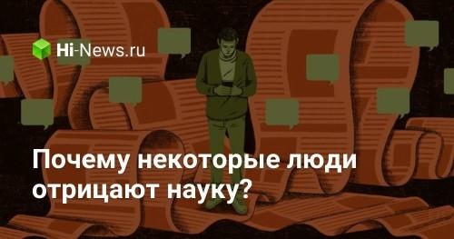 Почему некоторые люди отрицают науку? - Hi-News.ru