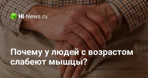 Почему у людей с возрастом слабеют мышцы? - Hi-News.ru
