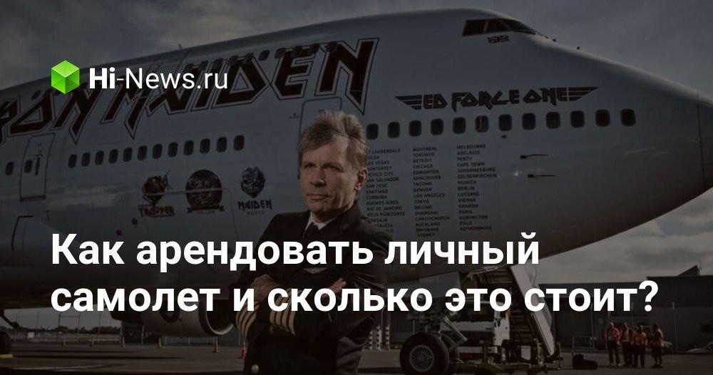 Как арендовать личный самолет и сколько это стоит? - Hi-News.ru
