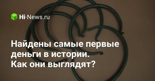 Найдены самые первые деньги в истории. Как они выглядят? - Hi-News.ru