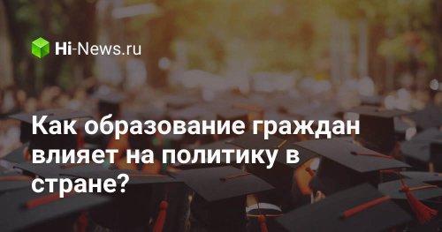 Как образование граждан влияет на политику в стране? - Hi-News.ru