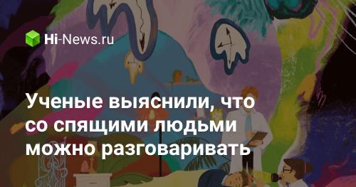 Ученые выяснили, что со спящими людьми можно разговаривать - Hi-News.ru
