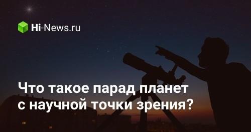 Что такое парад планет с научной точки зрения? - Hi-News.ru