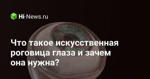 Что такое искусственная роговица глаза и зачем она нужна? - Hi-News.ru