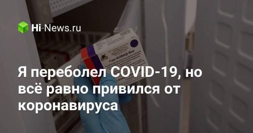 Я переболел COVID-19, но всё равно привился Спутником V. Рассказываю, что и как - Hi-News.ru