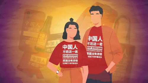 'Stop interfering in China's internal affairs' merch is hot sale on Chinese internet