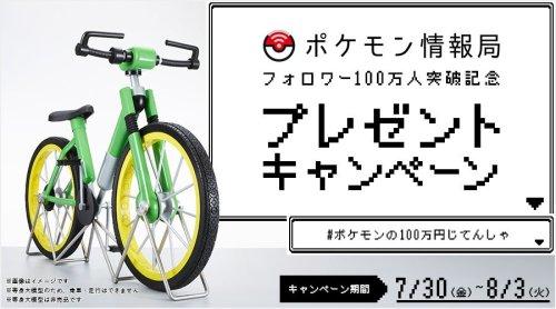 The Pokémon Company's Real-Life Gen 1 Bike
