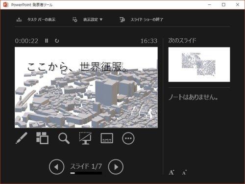 パワポに日本の街を3Dモデル化する「PLATEAU」をぶち込んでみたらビックリ!/身近なツールで3Dモデルデータを活用してみよう【やじうまの杜】