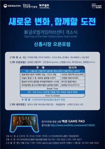 게임 신시장 개척을 위한 신흥시장 오픈포럼 31일 개최