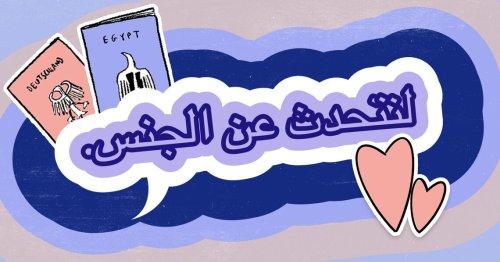 Mein ägyptischer Pass macht mich noch lange nicht zum Araber