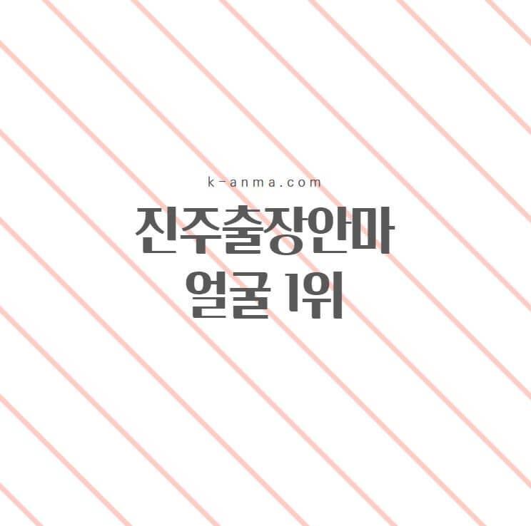 https://k-anma.com/jinju/ - cover