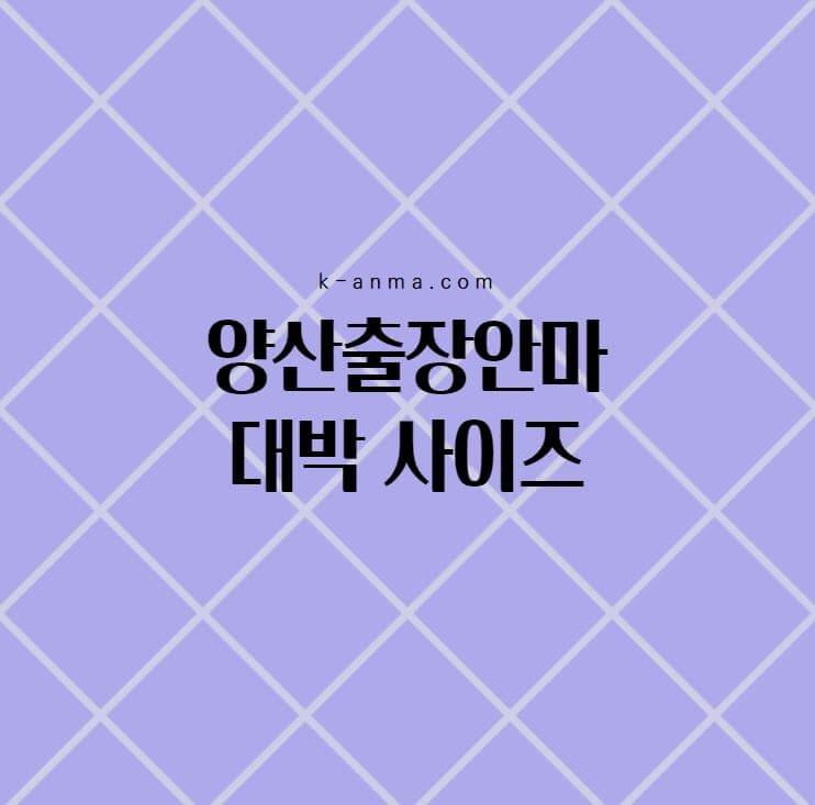 https://k-anma.com/yangsan/ - cover