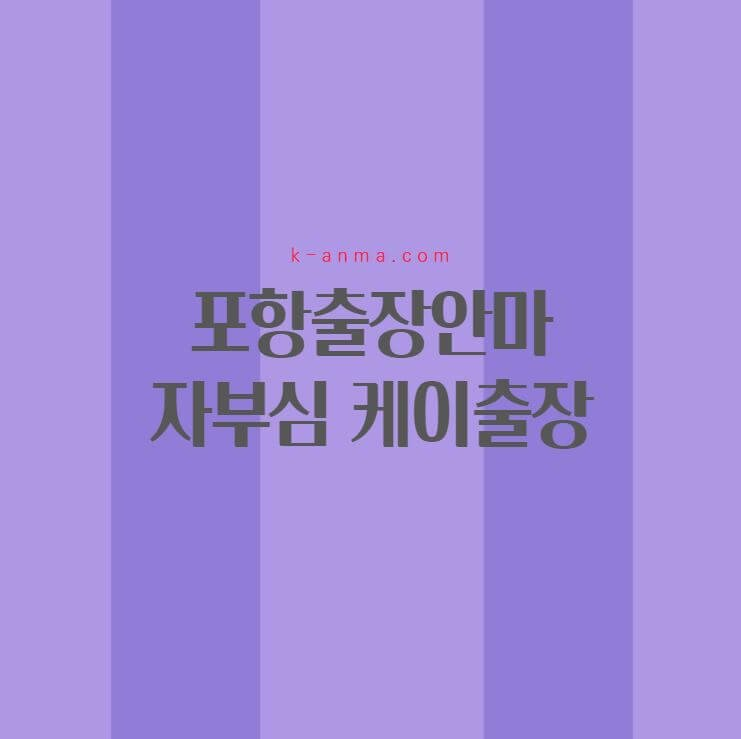 11 Ways to Completely Ruin Your 포항출장마사지 - cover