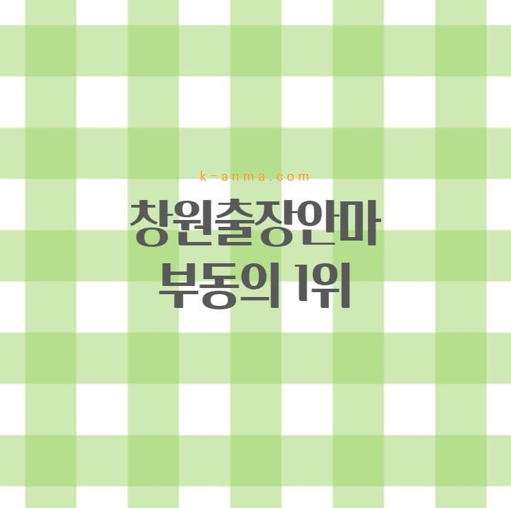 https://k-anma.com/changwon/ - cover