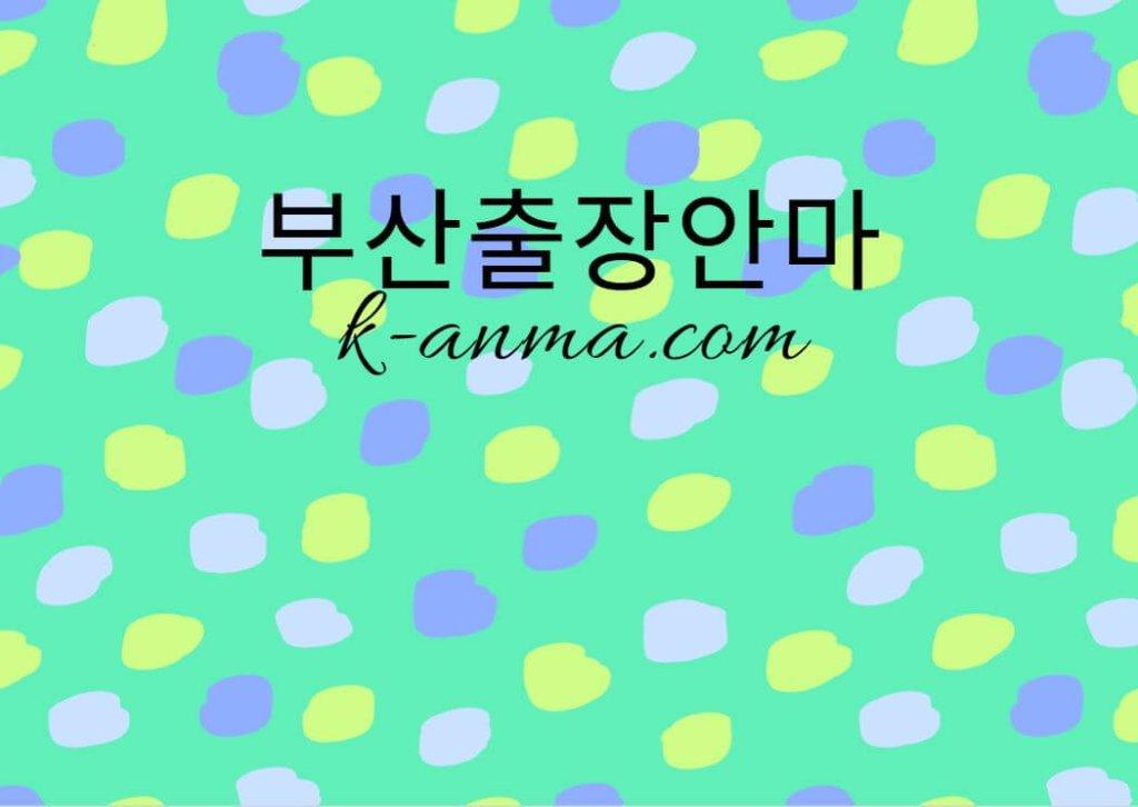 https://k-anma.com/busan/ - cover