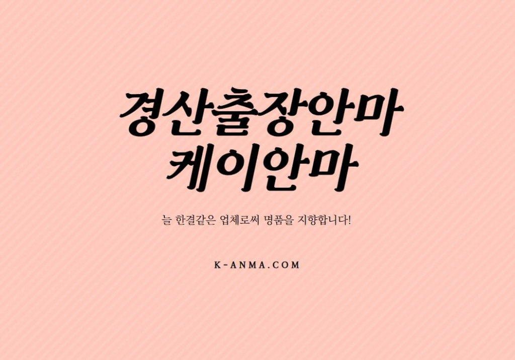 https://k-anma.com/gyeongsan/ - cover