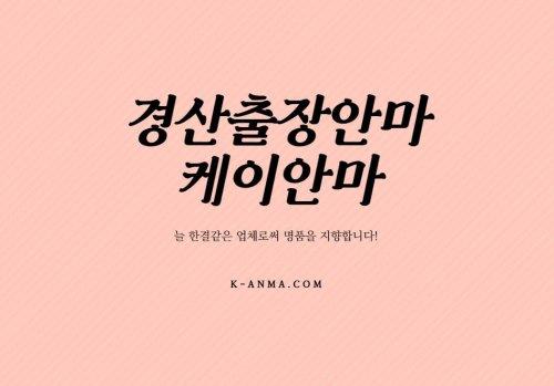 경산출장안마   경산출장   경산출장마사지 1위