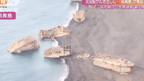 Volcanic Activity In Japan Is Lifting Abandoned Ships Out Of The Ocean