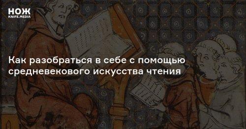 Трапеза из божественных букв. Как разобраться в себе с помощью средневекового искусства чтения