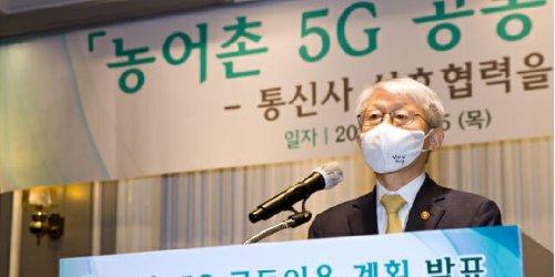 KT, LG Uplus, SKT Team Up to Build 5G Networks for Rural Communities