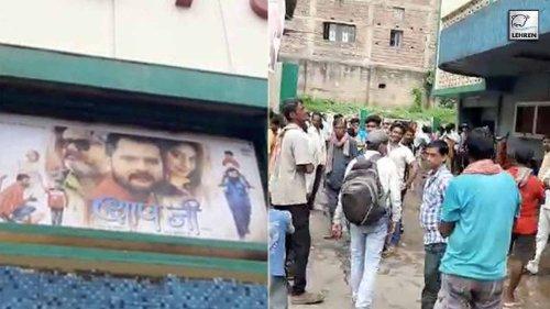 सुपरस्टार Khesari Lal Yadav और Ritu Singh की फिल्म 'बाप जी' को मिली बंपर ओपनिंग, देखिए बिहार के सिनेमाहॉल की रिपोर्ट