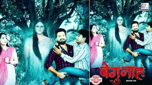 Ritesh Pandey,Chandani Singh और Priyanka Rewri की फिल्म 'बेगुनाह ' का फर्स्ट लुक पोस्टर हुआ रिलीज