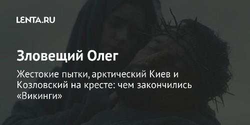 Зловещий Олег