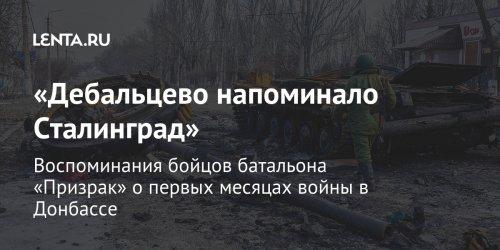 «Дебальцево напоминало Сталинград»