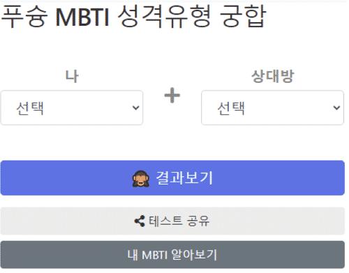 MBTI 검사 및 궁합 2021년 기준 모음 - liveaonew