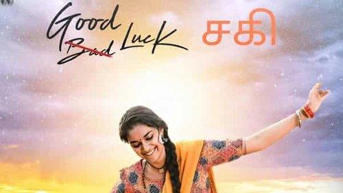 Telugu film 'Good Luck Sakhi' to stick to theatrical release