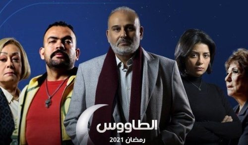 Ramadan TV series 'Al –Tawoos' lands in the soup for its 'inappropriate' language