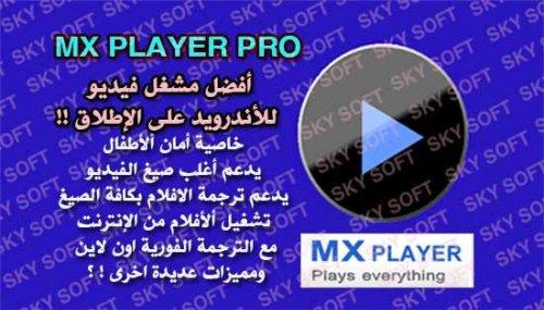 تحميل MX Player Pro مهكر للاندرويد اخر إصدار
