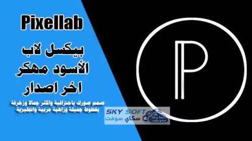 تحميل بيكسل لاب Pixellab الأسود مهكر 2021—تنزيل بيكسلاب المدفوع النسخة السوداء مهكرة اخر اصدار