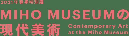 MIHO MUSEUM | I.M.Pei 設計の美術館。古代エジプト,ギリシャ・ローマ,アジア等世界の優品と日本美術の優品を展示