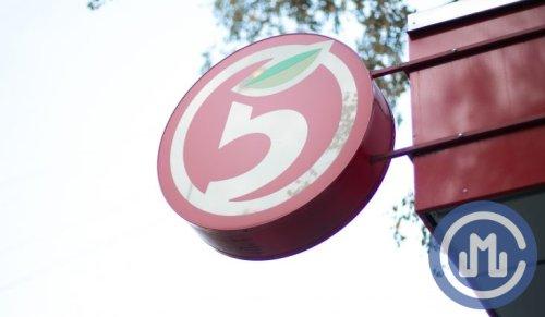 Ковид-рейд в Москве прошёл в 70 магазинах «Пятёрочка», в 25-ти нашли нарушения, один - закроют | Москва.ру