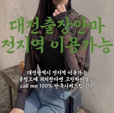 대전출장안마 | 선입금ZERO | 대전출장 | 대전출장마사지 | 후불제100% | 패스출장