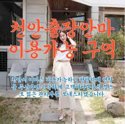 https://passmassage.com/cheonan/ - cover
