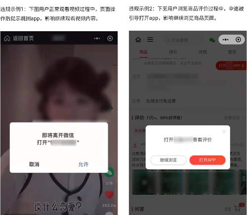 WeChat bans API that allows Mini Programs to trick users into downloading standalone apps- PingWest