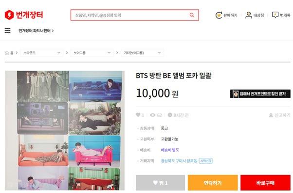 스타굿즈 중고 거래 규모 연 150억…'방탄소년단' 독보적 1위