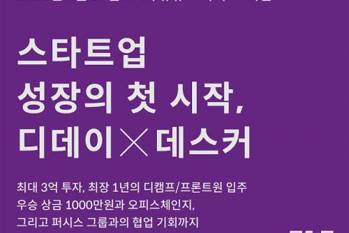 데스커X디캠프, 스타트업 데모데이 '디데이(D.DAY)' 공동주관