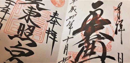 Goshuin, i timbri tradizionali dei templi del Giappone | Puntine sul mondo