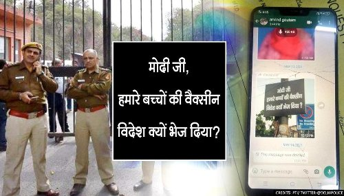 Delhi Police says absconding AAP neta behind posters targeting PM Modi over COVID vaccines