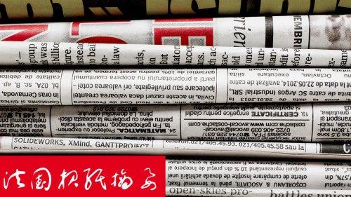 法国报纸摘要 - 《新观察家》:公开文件证实中国决心破坏维吾尔人社会结构
